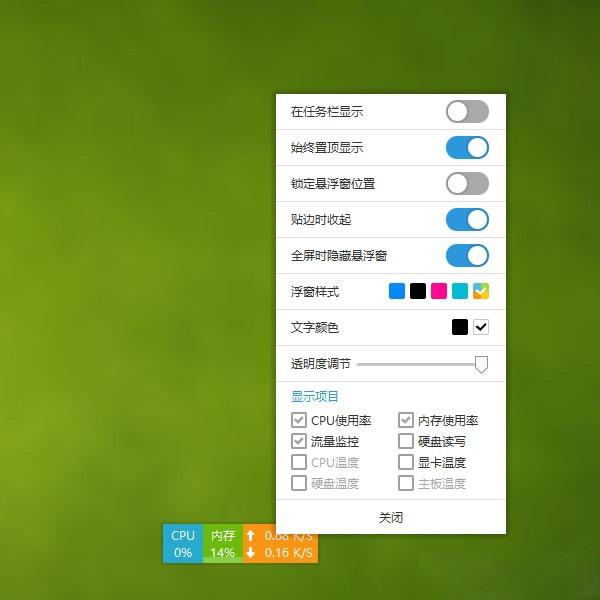 18203651 bv3rp6 - 【软件分享】状态栏显示网速,软媒系统雷达,独立软件,不捆绑
