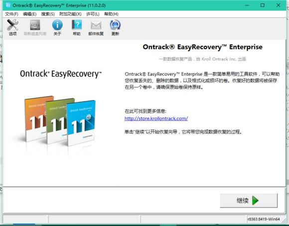 19132854 snfioz - 【软件分享】EasyRecovery数据恢复软件