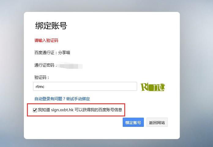 04125852 bxa586 - 分享喵免费云签到助手正式上线(已关闭注册)