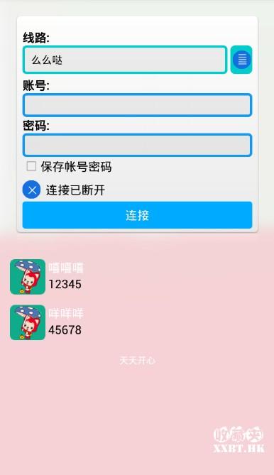 30124502 uun7ha - 免流软件openvpn修改教程,内置线路、更换图标和名称