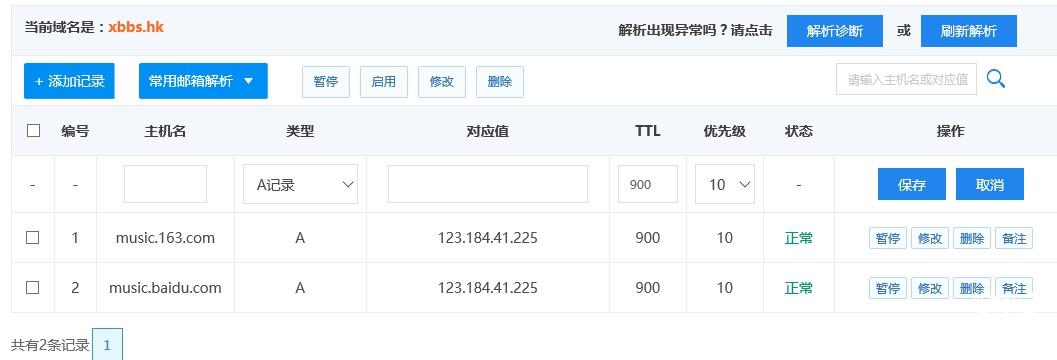 31162800 jc9y1v - 二级域名复活联通,分享二级域名解析平台