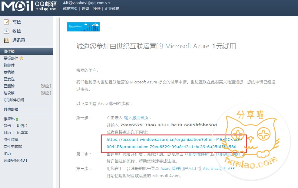 05213939 mpsyj3 - 一元钱撸microsoft azure服务器搭建云冕教程