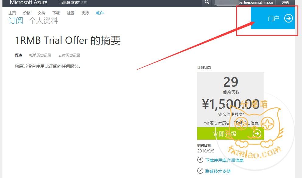 05213947 w7n0ap - 一元钱撸microsoft azure服务器搭建云冕教程