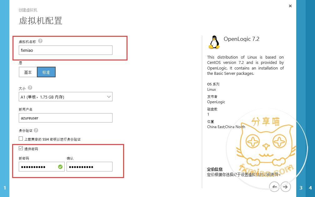 05214005 agkda5 - 一元钱撸microsoft azure服务器搭建云冕教程