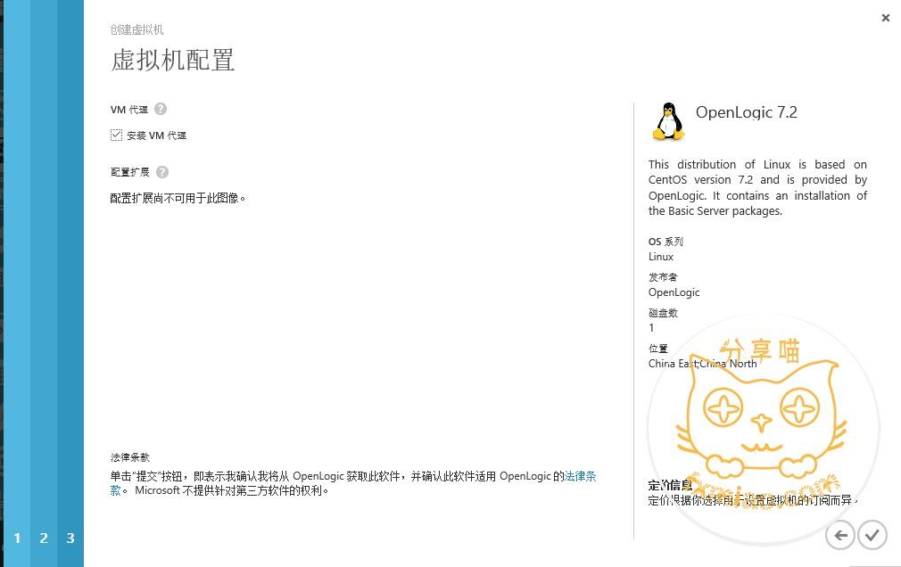 05214014 0409k2 - 一元钱撸microsoft azure服务器搭建云冕教程