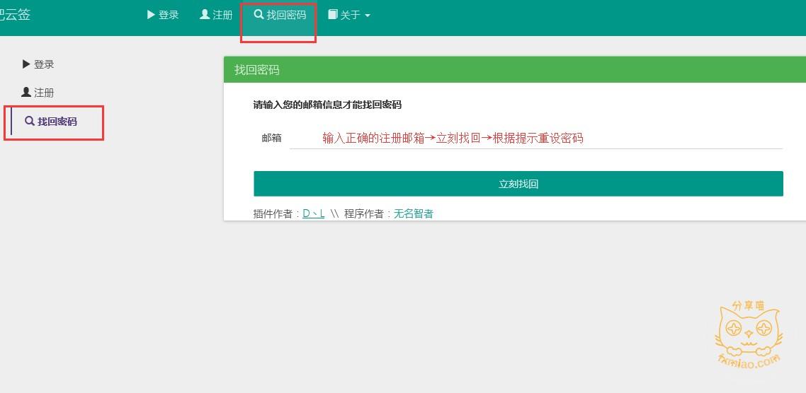 07192133 1t7qes - 分享喵贴吧云签邮件功能测试成功正式启用