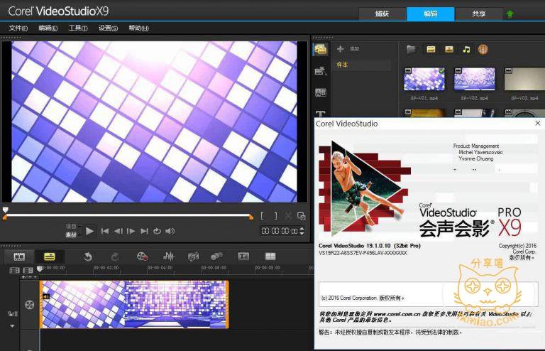 11221355 oicic1 - 会声会影X5/X6/X7/X8/X9安装包(附注册机,正版激活码)