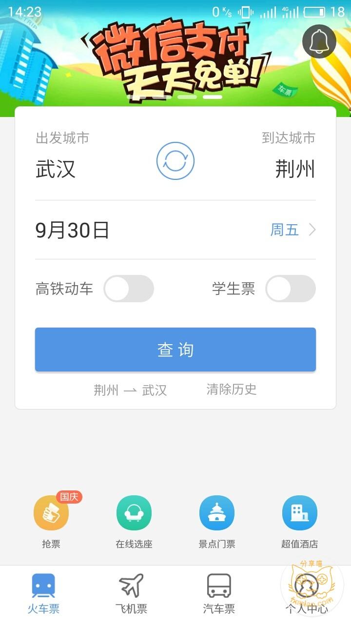 27093626 v0q5bu - 抢票高峰期如何在没有票的情况下轻松抢到火车票