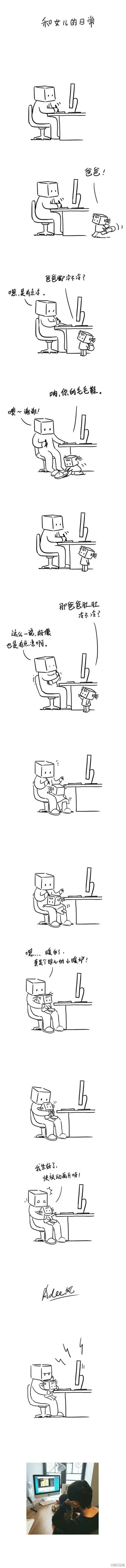 032b1476679900 - 温馨漫画-《和女儿的日常》