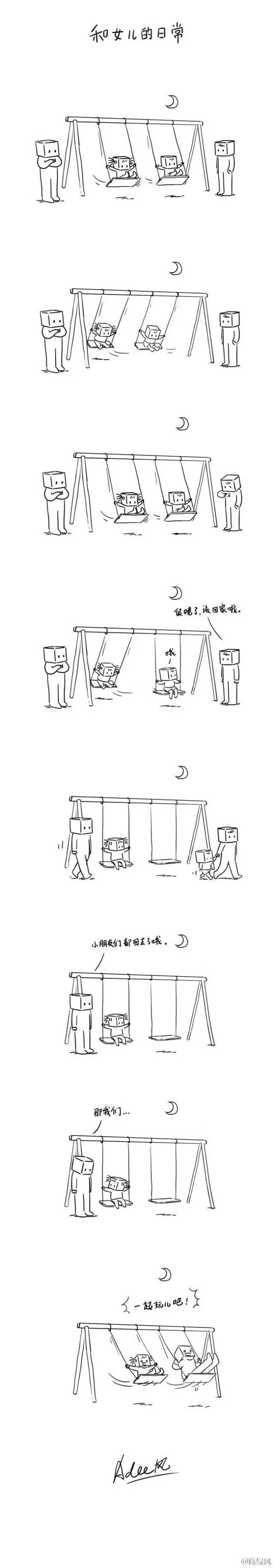 15601476679898 - 温馨漫画-《和女儿的日常》
