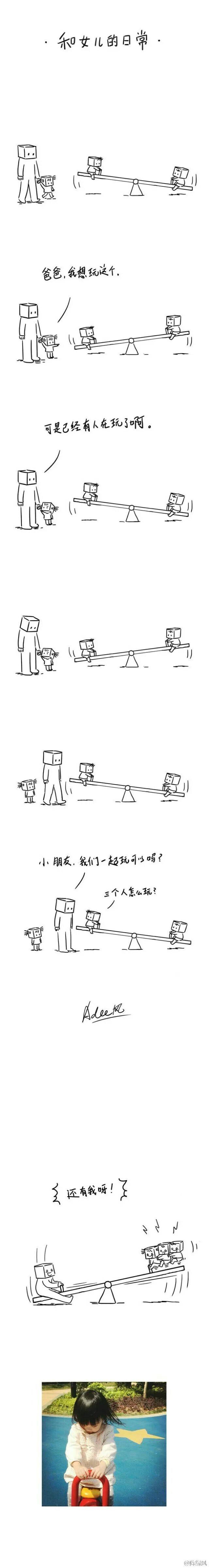 18e21476679900 - 温馨漫画-《和女儿的日常》