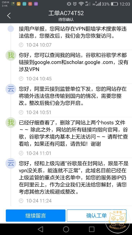 1cfe1477322787 - Google 相关产品服务在国内 1000 万云上被严重监视?