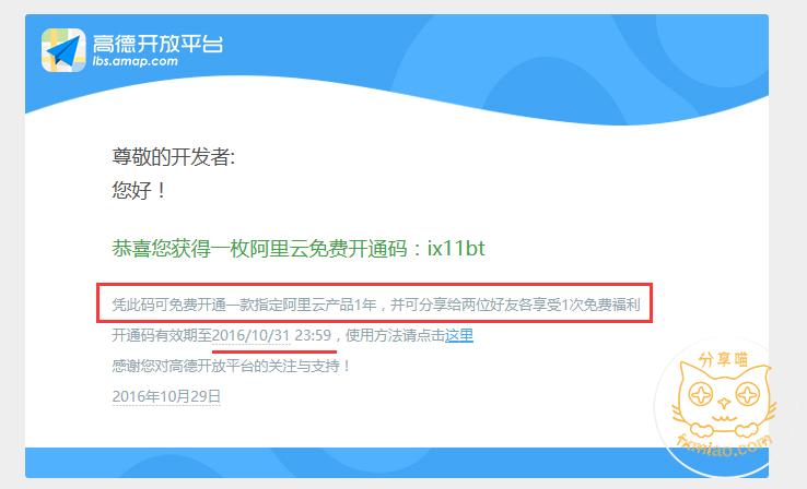 1f341477791660 - 最后一天半!阿里云.xin域名、虚拟主机、企业邮箱免费码免费撸