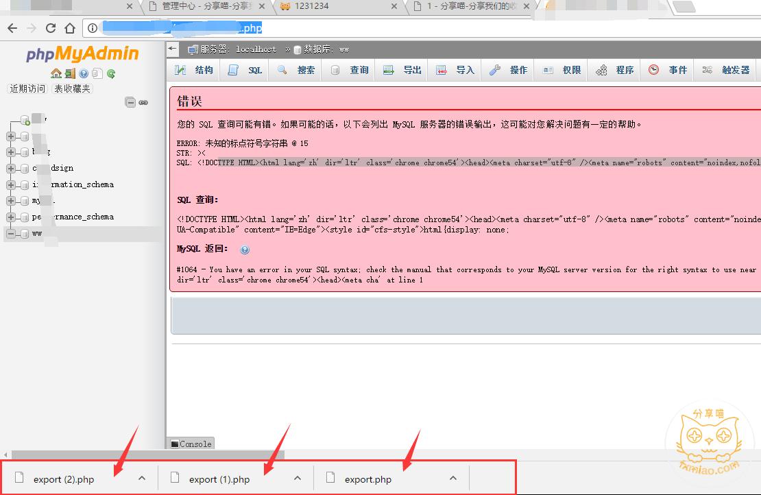 33411477473241 - 关于mysql导入、导出出现错误的一个小发现