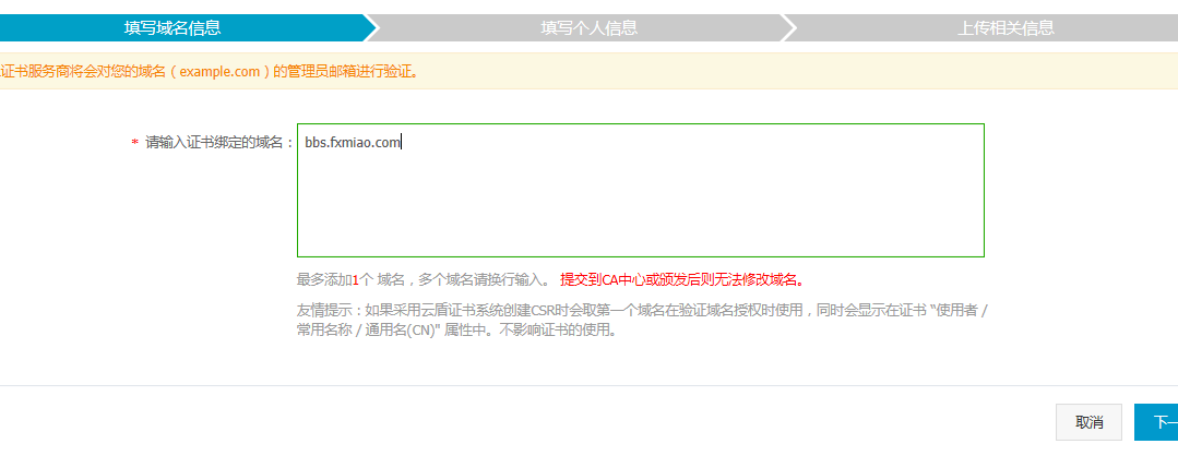 435b1476801494 - 利用阿里云免费ca证书给网站申请ssl加密,全站启用https