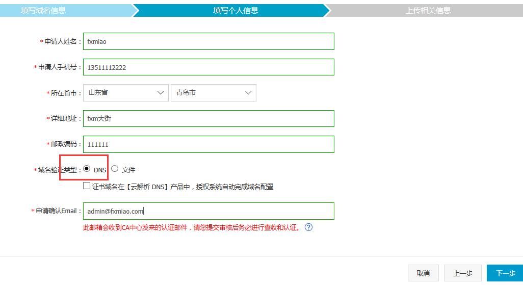 6beb1476801495 - 利用阿里云免费ca证书给网站申请ssl加密,全站启用https