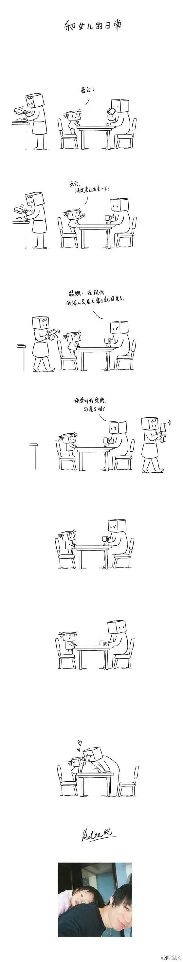 8cda1476679901 - 温馨漫画-《和女儿的日常》