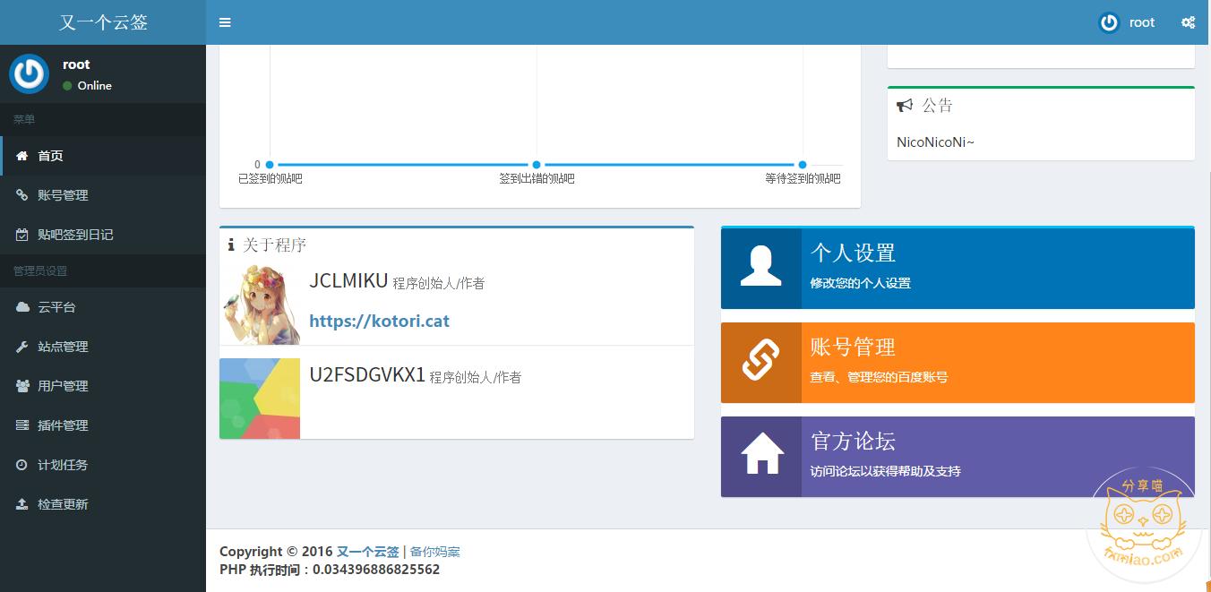 bc8c1477486676 - 新版贴吧云签源码分享