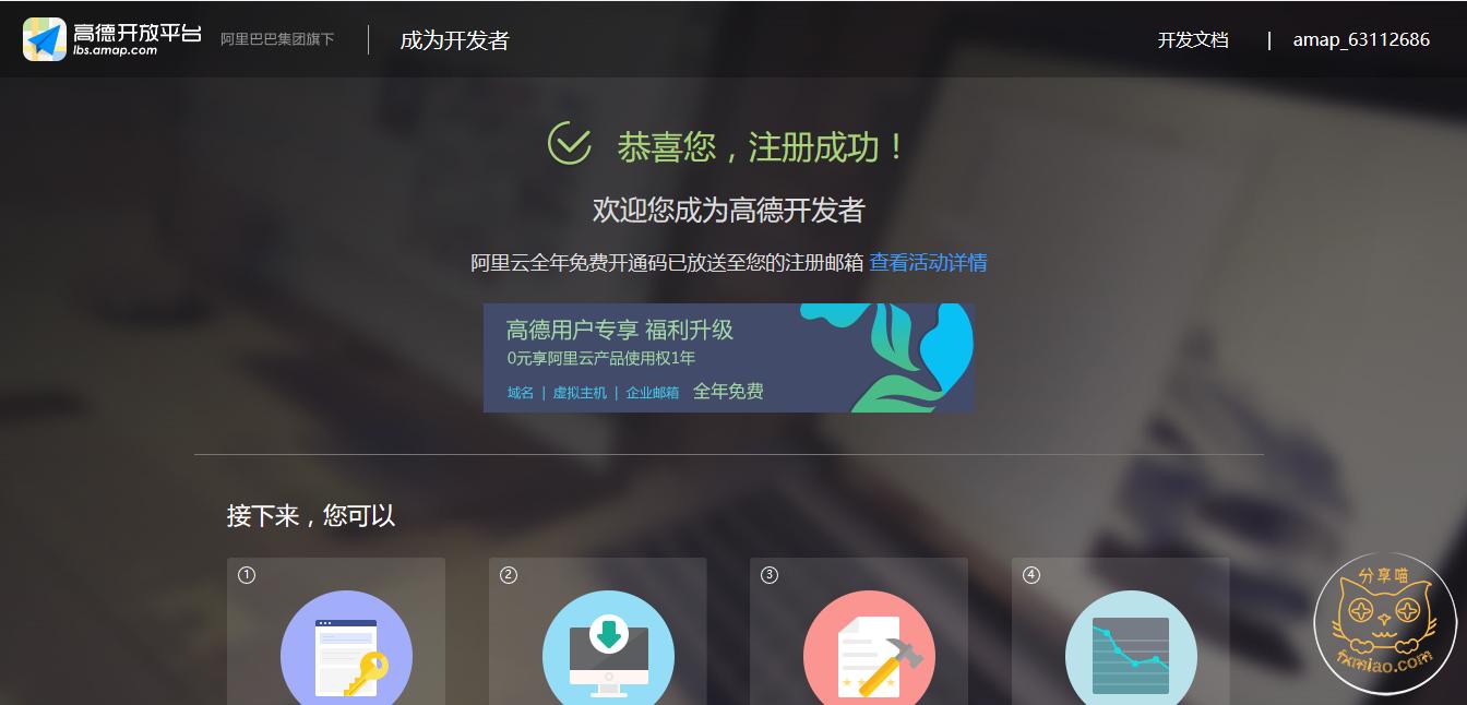 c0941477791660 - 最后一天半!阿里云.xin域名、虚拟主机、企业邮箱免费码免费撸
