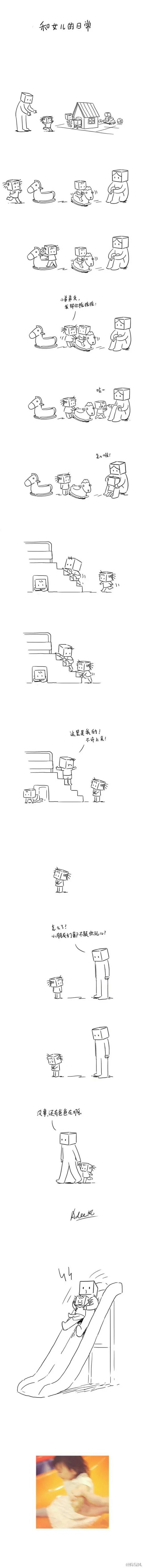 d0091476679899 - 温馨漫画-《和女儿的日常》