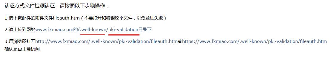 e9341476802059 - 利用阿里云免费ca证书给网站申请ssl加密,全站启用https