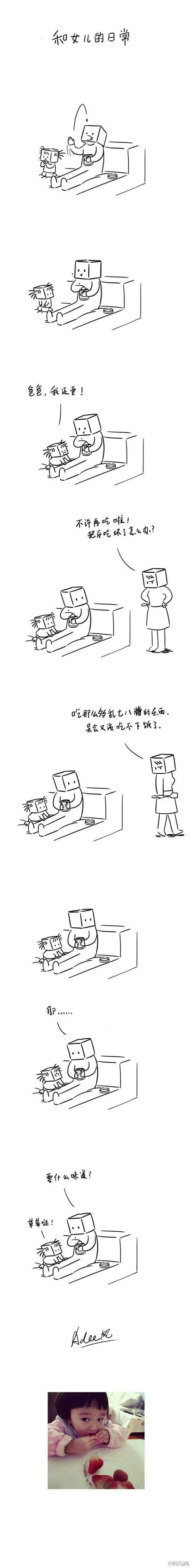 f3cc1476679898 - 温馨漫画-《和女儿的日常》