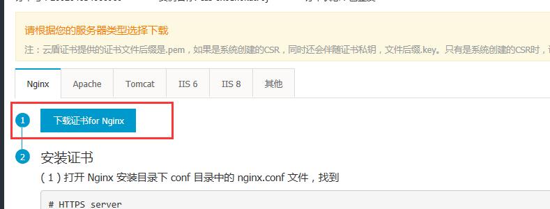 fb5c1476887784 - Nginx环境下如何设置ssl,开启全站https