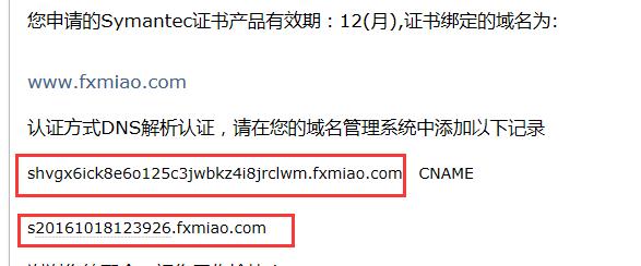 fecc1476801837 - 利用阿里云免费ca证书给网站申请ssl加密,全站启用https