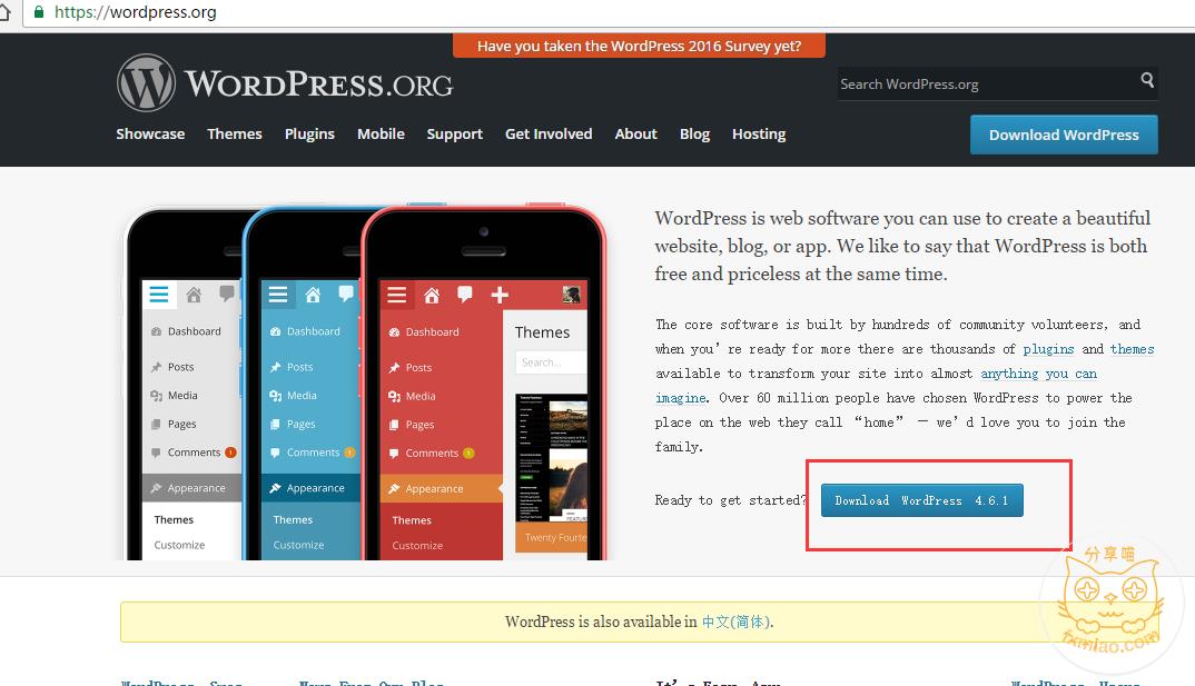 02951479907620 - 【新手建站系列】个人博客系统wordpress下载及安装教程