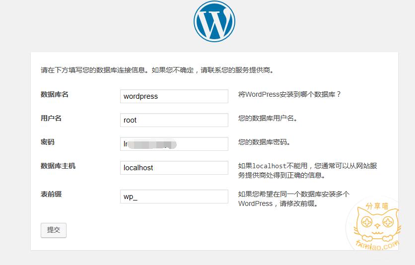 08111479907621 - 【新手建站系列】个人博客系统wordpress下载及安装教程