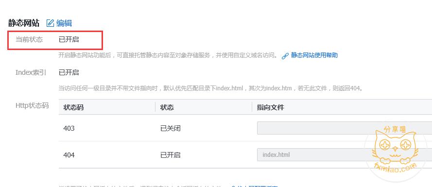0e2f1479215968 - 利用云存储cos搭建一个静态网站