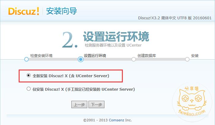 18b41480232564 - 【新手建站系列】论坛网站dz/Discuz下载及安装教程