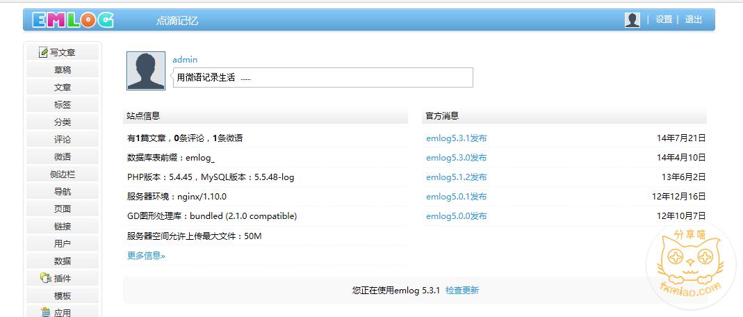 20ad1479903731 - 【新手建站系列】个人博客系统emlog下载及安装教程