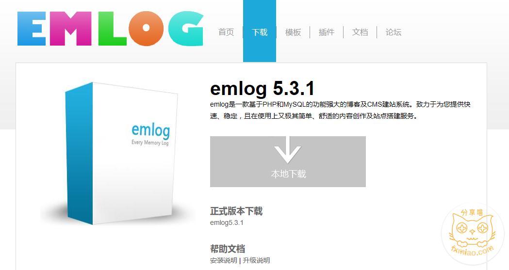 20bc1479903727 - 【新手建站系列】个人博客系统emlog下载及安装教程