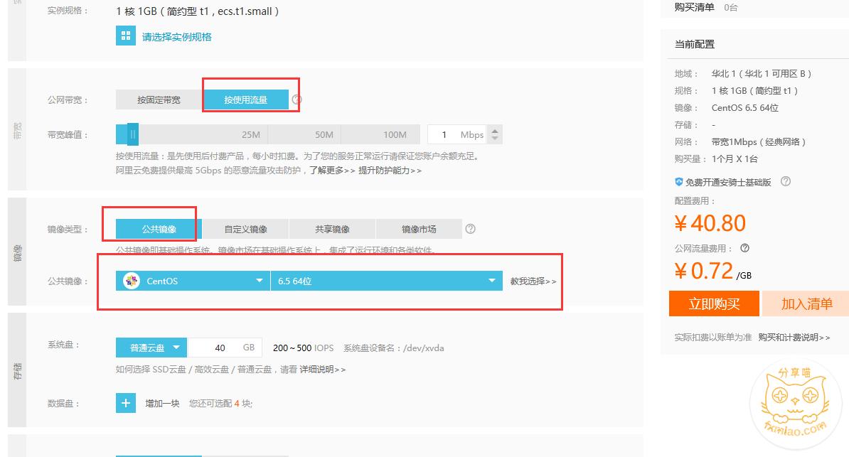 216d1478589153 - 【新手建站系列】怎么购买服务器?去哪里购买服务器?