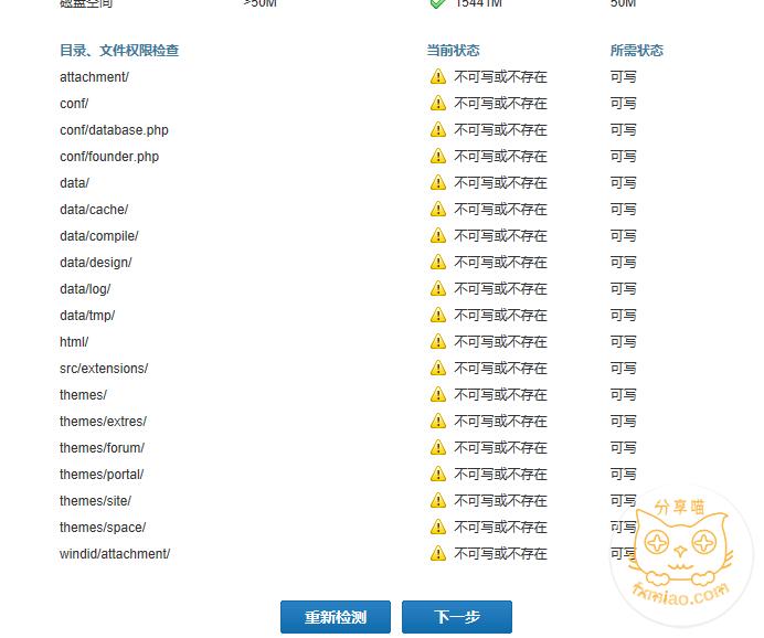 228b1480240309 - 【新手建站系列】论坛网站phpwind下载及安装教程