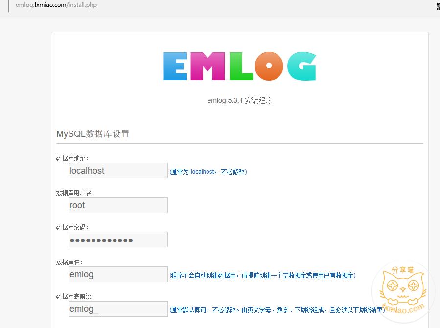 24041479903729 - 【新手建站系列】个人博客系统emlog下载及安装教程