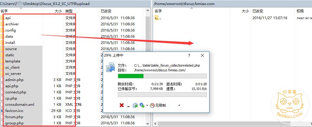 285e1480232562 - 【新手建站系列】论坛网站dz/Discuz下载及安装教程