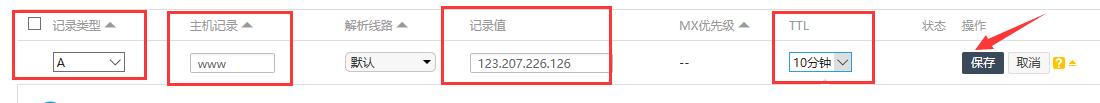 2fd71478529451 - 【新手建站系列】如何解析域名(把域名和服务器ip绑定)