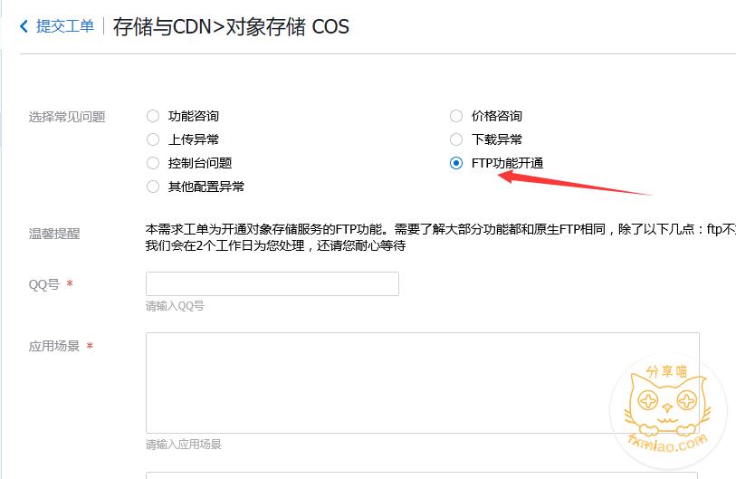 36541479216894 - phpwind论坛利用云储存cos实现附件远程储存