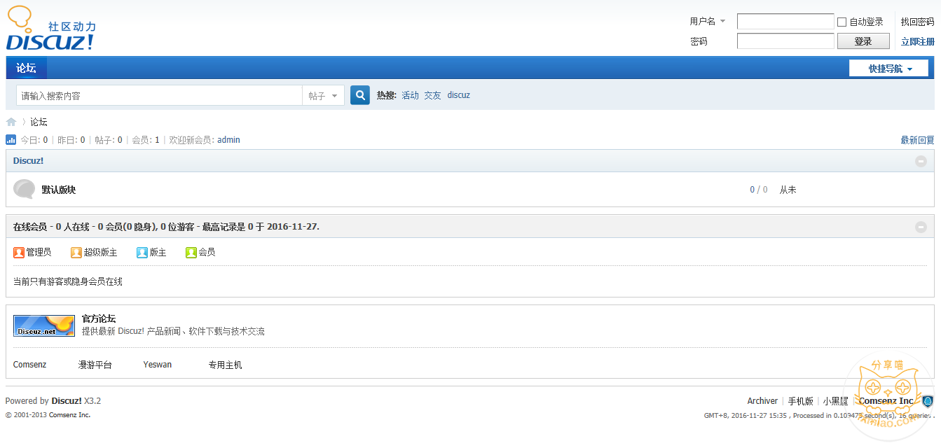 39ea1480232566 - 【新手建站系列】论坛网站dz/Discuz下载及安装教程