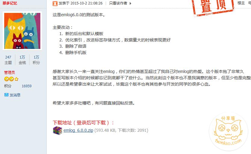 3dad1479903728 - 【新手建站系列】个人博客系统emlog下载及安装教程