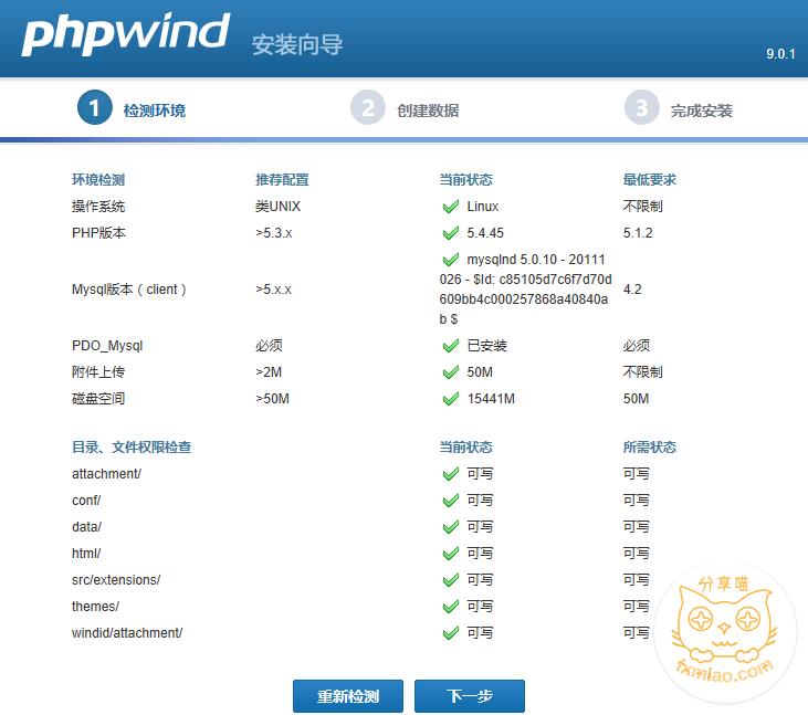 43991480240309 - 【新手建站系列】论坛网站phpwind下载及安装教程
