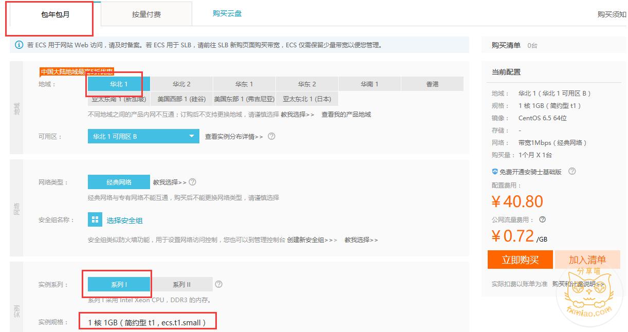 49f81478589153 - 【新手建站系列】怎么购买服务器?去哪里购买服务器?