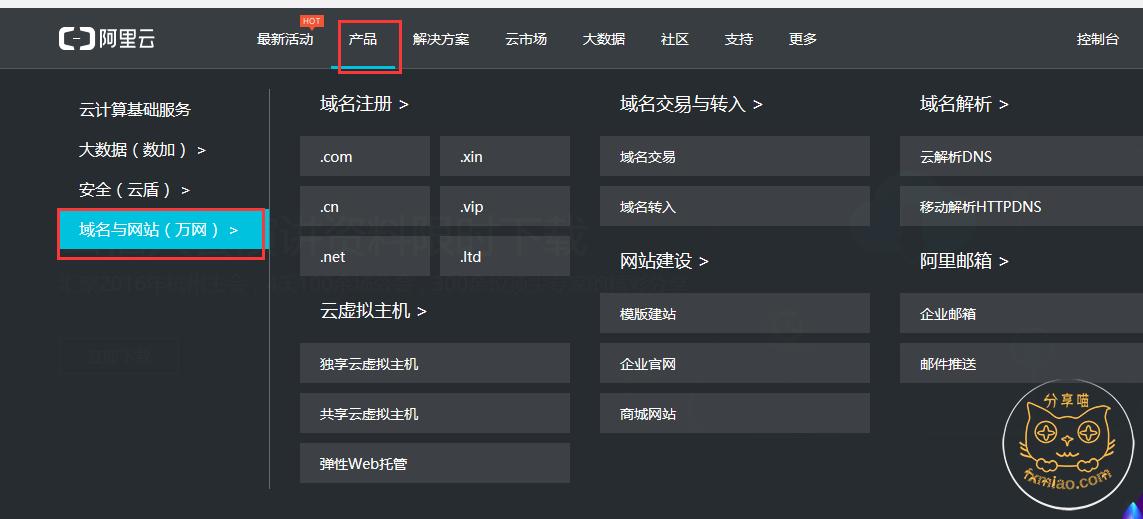 4c921478526982 - 【新手建站系列】如何获得属于自己的域名