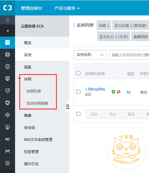54d91478591972 - 【新手建站系列】怎么购买服务器?去哪里购买服务器?