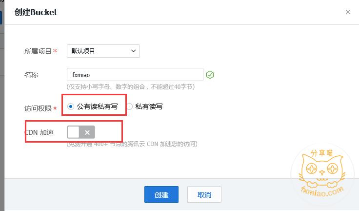 647c1479215968 - 利用云存储cos搭建一个静态网站