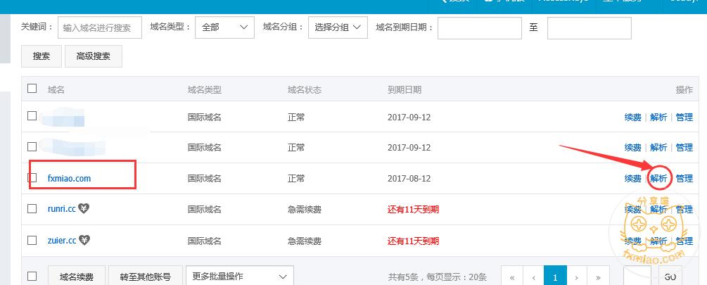 67361478529231 - 【新手建站系列】如何解析域名(把域名和服务器ip绑定)