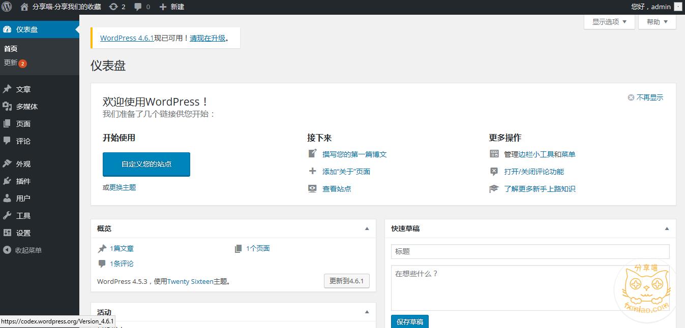 673c1479907622 - 【新手建站系列】个人博客系统wordpress下载及安装教程