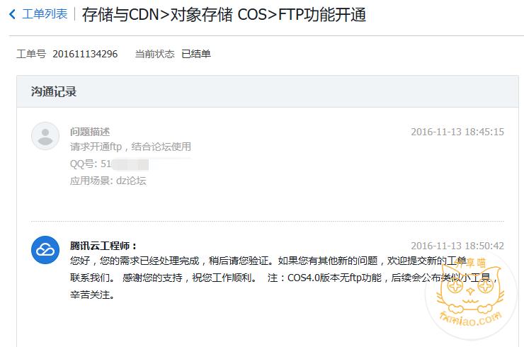 69c11479216894 - phpwind论坛利用云储存cos实现附件远程储存
